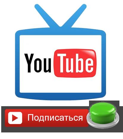 Подписаться на youtube